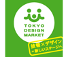 東京デザインマーケット 2009