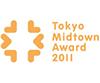 Tokyo Midtown Award 2011 - アートコンペ