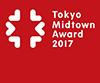 Tokyo Midtown Award 2017 - デザインコンペ