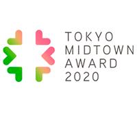 Tokyo Midtown Award 2020 - デザインコンペ