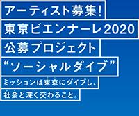 """東京ビエンナーレ2020 公募プロジェクト""""ソーシャルダイブ"""""""