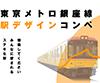 東京メトロ銀座線・駅デザインコンペ