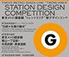 東京メトロ銀座線トレンドエリア駅デザインコンペ / TOKYO METRO GINZA LINE STATION DESIGN COMPETITION