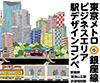 東京メトロ銀座線ビジネスエリア駅デザインコンペ
