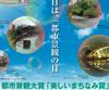 平成20年度 都市景観大賞「美しいまちなみ賞」