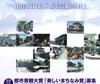 平成21年度 都市景観大賞「美しいまちなみ賞」