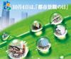 平成22年度 都市景観大賞「美しいまちなみ賞」