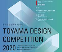 富山デザインコンペティション