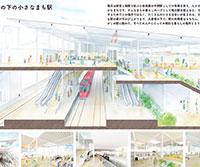 小田急電鉄 鶴川駅アイディアコンテスト