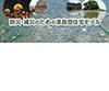 防災・減災のための津島型住宅モデル