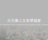 Taichung City - Yuxian Tree House International Student Design Competition