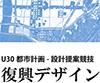 U30 都市計画 - 設計提案協議