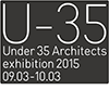 35歳以下の若手建築家による建築の展覧会 2015