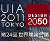 UIA2011東京大会「論文」「建築デザイン」の募集