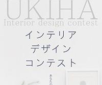 UKIHAインテリアデザインコンテスト
