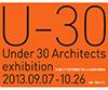 Under 30 Architects exhibition 2013 - 30歳以下の若手建築家7組による建築の展覧会出展者募集