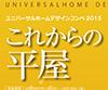 ユニバーサルホームデザインコンペ 2015