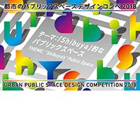 都市のパブリックスペースデザインコンペ 2018