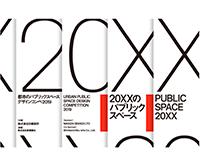 都市のパブリックスペースデザインコンペ 2019