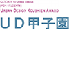 第4回 アーバンデザイン甲子園