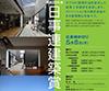 平成29年度 日事連建築賞