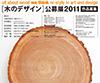 脇田美術館 - [木のデザイン] 公募展 2011