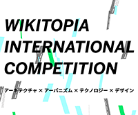 第2回 WIKITOPIA INTERNATIONAL COMPETITION