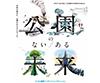 日本造園学会90周年記念大会 U-30国際アイディアコンペティション 「2105年、公園のある/ない未来」