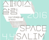 Women and Family Complex Facility 『Space Salim』 Construction Design Competition
