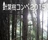 針葉樹を使った家具のデザインコンペ 2015