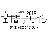 ウッドワン 空間デザイン施工例コンテスト 2019