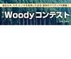 第1回 Woodyコンテスト (木造住宅・木製家具コンペ)