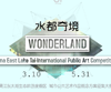 China East Lake Tai- International Public Art Competition