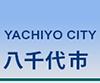 八千代市中央図書館・市民ギャラリー整備事業基本設計業務公募プロポーザル