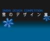 第6回 雪のデザイン賞