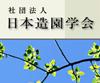 平成24年度 日本造園学会全国大会 学生公開アイデアコンペ