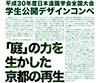 平成30年度 日本造園学会全国大会 学生公開デザインコンペ