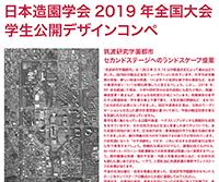 平成31年度 日本造園学会全国大会 学生公開デザインコンペ