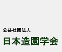 2020年 日本造園学会全国大会 学生公開デザインコンペ