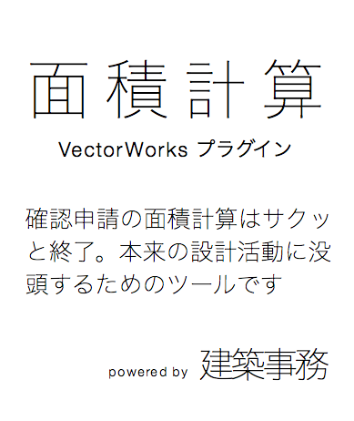 建築事務「面積計算」VectorWorksプラグイン