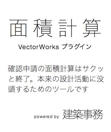 建築事務「面積計算」VectorWorksプラグイン