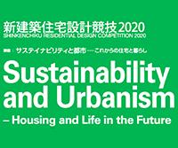 新建築住宅設計競技 / SHINKENCHIKU Residential Design Competition 2020