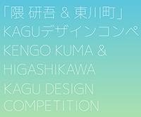 「隈研吾&東川町」KAGUデザインコンペ