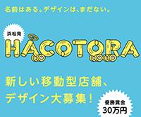 浜松発 HACOTORA(ハコトラ)新しい移動型店舗、デザイン大募集!