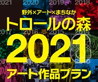 トロールの森 2021 / Trolls in the Park 2021