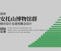 International Competition for Urban Design and Architectural Concept Design of Shenzhen Antuo Hill Museums