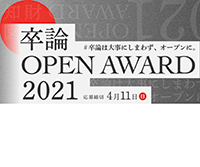 卒論OPEN AWARD 2021