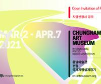 International Invited Design Competition : Chungnam Art Museum, South Korea