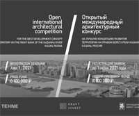 International architectural competition for the best development concept for the area on the right bank of the Kazanka River, Kazan, Russia