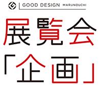 GOOD DESIGN MARUNOUCHI 展覧会企画の公募